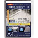 (まとめ) キング 書類専用防水ケース A4サイズWPS-A4SL 1枚 【×5セット】