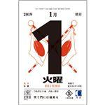 九十九商会 壁掛けカレンダー5号日めくりカレンダー 2019年版 NK-5A-2019 1セット(5冊)