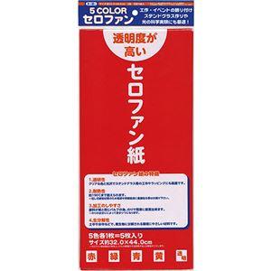 (まとめ) トーヨー カラーセロファン32×44cm 5色(各1枚) 110800 1セット(100枚:5枚×20パック) 【×2セット】