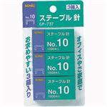 (まとめ) ソニック ステープル針 10号50本連結×20個入 GP-737 1パック(3箱) 【×50セット】