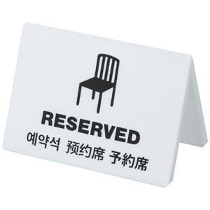 (まとめ) クルーズ ユニバーサルテーブルサイン予約席 CRT30801 1個 【×5セット】