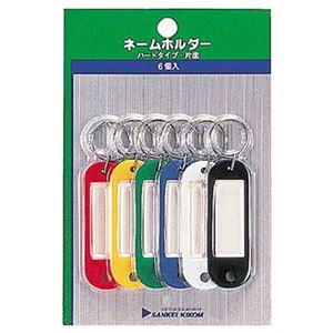 (まとめ) サンケーキコム ネームホルダー 色込みNM-0P 1パック(6個:各色1個) 【×30セット】