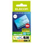 (まとめ)エレコム なっとく名刺スーパーファイン用紙 カットタイプ 名刺サイズ ホワイト 標準 MT-HMC1WN 1冊(120シート) 【×10セット】