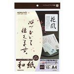 (まとめ)コクヨ インクジェットプリンタ用紙 和紙A4 花風柄 KJ-W110-3 1冊(10枚) 【×10セット】