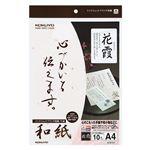(まとめ)コクヨ インクジェットプリンタ用紙 和紙A4 花霞柄 KJ-W110-1 1冊(10枚) 【×10セット】