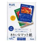 (まとめ)プラス インクジェットプリンタ専用紙きれいなマット紙 A4 IT-120MP 1冊(100枚) 【×10セット】