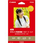 (まとめ)キヤノン 写真用紙・光沢 ゴールド印画紙タイプ GL-1012L20 2L判 2310B004 1冊(20枚) 【×10セット】