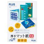 (まとめ)プラス インクジェットプリンタ専用紙厚手マット紙 両面 A4 IT-W122MC 1冊(20枚) 【×10セット】