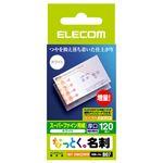 (まとめ)エレコム なっとく名刺スーパーファイン用紙 カットタイプ 名刺サイズ ホワイト 厚口 MT-HMC2WN 1冊(120シート) 【×10セット】