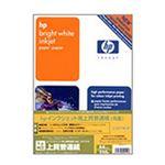 (まとめ)HP インクジェット用上質普通紙(両面)A4 C5977B-IP 1冊(250枚) 【×5セット】