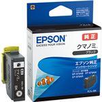 (まとめ)エプソン インクカートリッジ クマノミブラック KUI-BK 1個 【×5セット】
