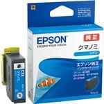 (まとめ)エプソン インクカートリッジ クマノミシアン KUI-C 1個 【×5セット】