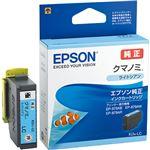 (まとめ)エプソン インクカートリッジ クマノミライトシアン KUI-LC 1個 【×5セット】
