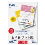 (まとめ)プラス インクジェットプリンタ専用紙お手軽マット紙 B4 IT-130ME 1冊(100枚) 【×5セット】