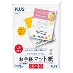 (まとめ)プラス インクジェットプリンタ専用紙お手軽マット紙 A4 IT-225ME 1冊(250枚) 【×5セット】