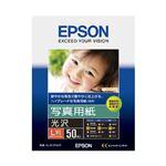 (まとめ)エプソン 写真用紙<光沢>L判 KL50PSKR 1冊(50枚) 【×5セット】
