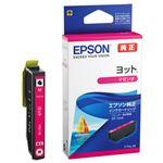 (まとめ)エプソン インクカートリッジ ヨットマゼンタ YTH-M 1個 【×5セット】