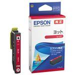 (まとめ)エプソン インクカートリッジ ヨットレッド YTH-R 1個 【×5セット】