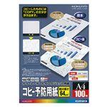 (まとめ)コクヨカラーレーザー&インクジェット用コピー予防用紙 A4 KPC-CP10N 1冊(100枚) 【×5セット】