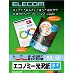 (まとめ)エレコム インクジェットプリンタ用紙薄手 エコノミー光沢紙 A4 EJK-GUA450 1冊(50枚) 【×5セット】