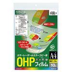 (まとめ)コクヨ OHPフィルムカラーLBP&PPC用 A4 検知マーク付なし VF-1421N 1冊(10枚) 【×5セット】