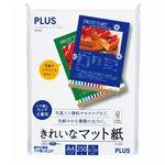 (まとめ)プラス インクジェットプリンタ専用紙きれいなマット紙 A4 (徳用) IT-225MP 1冊(250枚) 【×5セット】