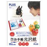 (まとめ)プラス インクジェットプリンタ専用紙お手軽光沢紙 A4 IT-125GE 1冊(50枚) 【×3セット】