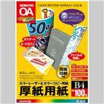 (まとめ)コクヨカラーレーザー&カラーコピー用厚紙用紙 B4 LBP-F30 1冊(100枚) 【×3セット】