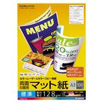 (まとめ)コクヨカラーレーザー&カラーコピー用紙 両面マット紙 標準 A3 LBP-F1230 1冊(100枚) 【×3セット】