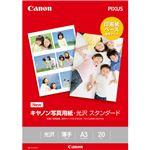 (まとめ)キヤノン 写真用紙・光沢 スタンダードSD-201A320 A3 0863C007 1冊(20枚) 【×3セット】