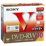 (まとめ)ソニー 録画用DVD-RW 120分1-2倍速 5色カラーミックス 5mmスリムケース 10DMW120GXT 1パック(10枚:各色2枚) 【×3セット】