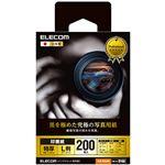 (まとめ)エレコム 印画紙 黒を極めた写真用紙プロL判 EJK-RCL200 1冊(200枚) 【×3セット】