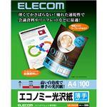 (まとめ)エレコム インクジェットプリンタ用紙薄手 エコノミー光沢紙 A4 EJK-GUA4100 1冊(100枚) 【×3セット】