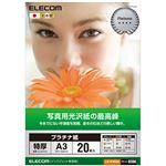 (まとめ)エレコム 光沢紙の最高峰プラチナフォトペーパー A3 EJK-QTNA320 1冊(20枚) 【×3セット】