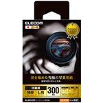 (まとめ)エレコム 印画紙 黒を極めた写真用紙プロL判 EJK-RCL300 1冊(300枚) 【×3セット】