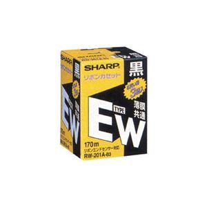 (まとめ)シャープ ワープロ用リボンカセットタイプEW 黒 RW201AB3 1箱(3本) 【×3セット】 - 拡大画像