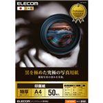 (まとめ)エレコム 印画紙 黒を極めた写真用紙プロA4 EJK-RCA450 1冊(50枚) 【×2セット】