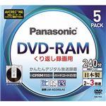 (まとめ)パナソニック録画用DVD-RAM(カートリッジタイプ) 240分 2-3倍速 10mm厚標準ケース LM-AD240LA51パック(5枚) 【×2セット】