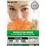エレコム 光沢紙の最高峰プラチナフォトペーパー A4 EJK-QTNA4100 1冊(100枚)