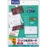 プラス いつものカード「キリッと両面」名刺・表示用 普通紙 特厚口 A4 10面 ホワイト MC-KH701T 1冊(100シート)