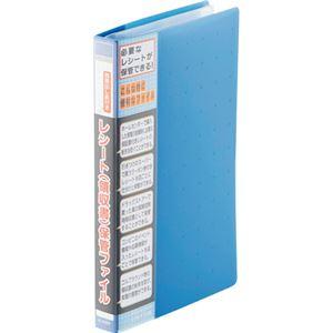 (まとめ)リヒトラブ AQUA DROPsレシート(領収書)保管ファイル ブルー A-5082-8 1冊 【×20セット】 - 拡大画像
