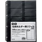 (まとめ)TANOSEE 名刺ホルダー用リフィルA4タテ 2・4・30穴 ブラック 1パック(10枚) 【×30セット】