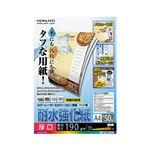 (まとめ)コクヨカラーレーザー&カラーコピー用紙(耐水強化紙) A4 厚口 LBP-WP310 1冊(50枚) 【×3セット】