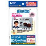 (まとめ)サンワサプライインクジェット用IDカード(穴なし) JP-ID03 1冊(5シート10カード分) 【×5セット】