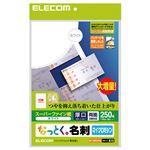 (まとめ)エレコム なっとく名刺スーパーファイン用紙 マイクロミシンタイプ A4 10面 ホワイト 厚口 名刺サイズ MT-HMN2WNZ1冊(25シート) 【×3セット】