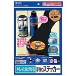 (まとめ)サンワサプライキレイにはがせる手作りステッカーキット JP-STK01 1セット 【×5セット】