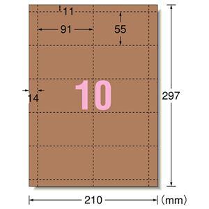 (まとめ)エーワン マルチカード各種プリンタ兼用紙 クラフト こげ茶色 A4判 10面 名刺サイズ 51196 1冊(10シート) 【×10セット】
