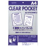 (まとめ)セキセイ アゾン クリアポケット A4AZ-575 1セット(200枚:20枚×10パック) 【×2セット】