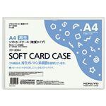 (まとめ)コクヨ ソフトカードケース(軟質) A4クケ-3064 1セット(20枚) 【×2セット】
