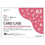 コクヨ カードケース(硬質) A3再生PET 業務用パック クケ-3013 1パック(10枚)